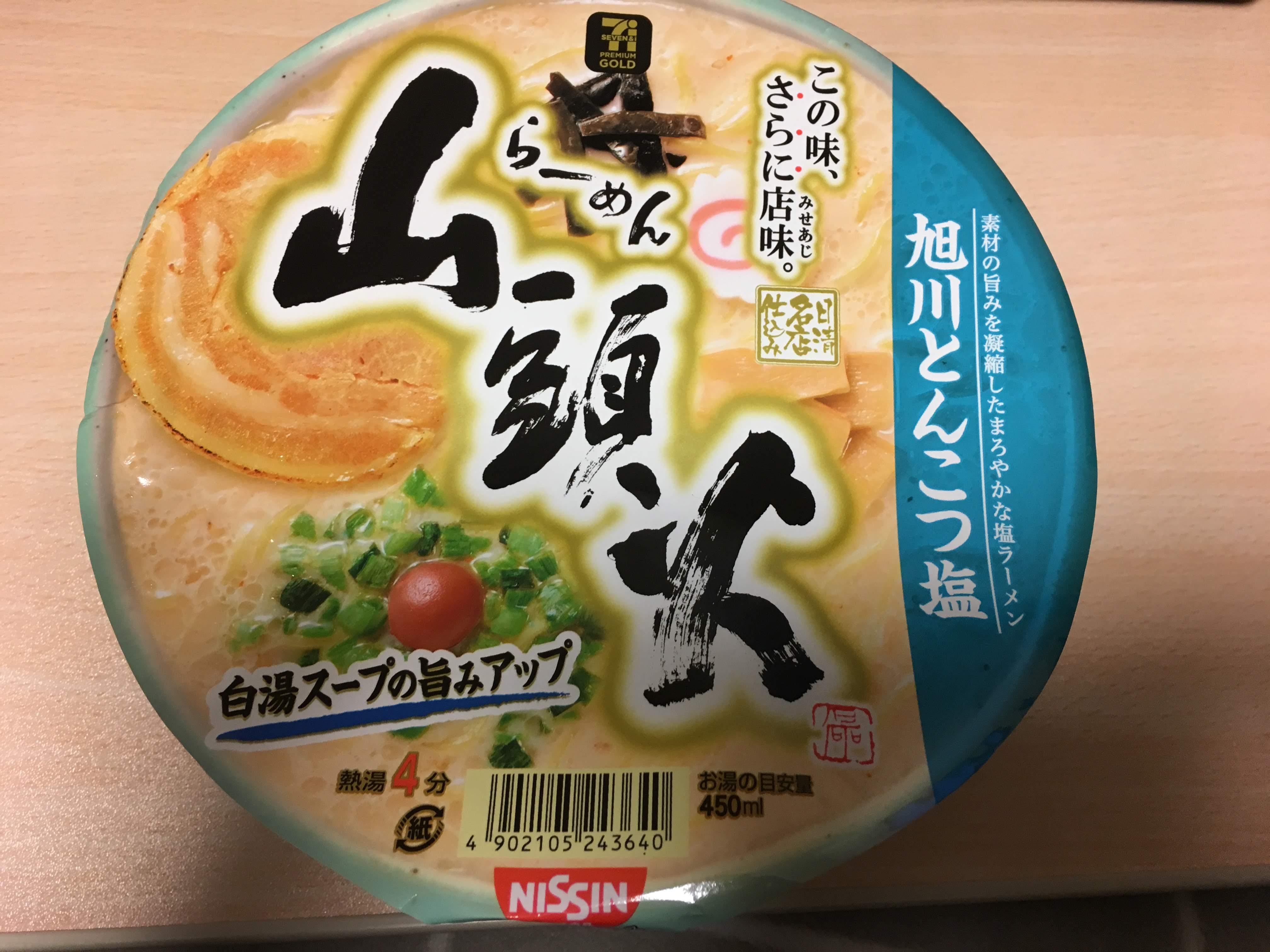 山頭火のカップ麺「旭川とんこつ塩」を食べてみた