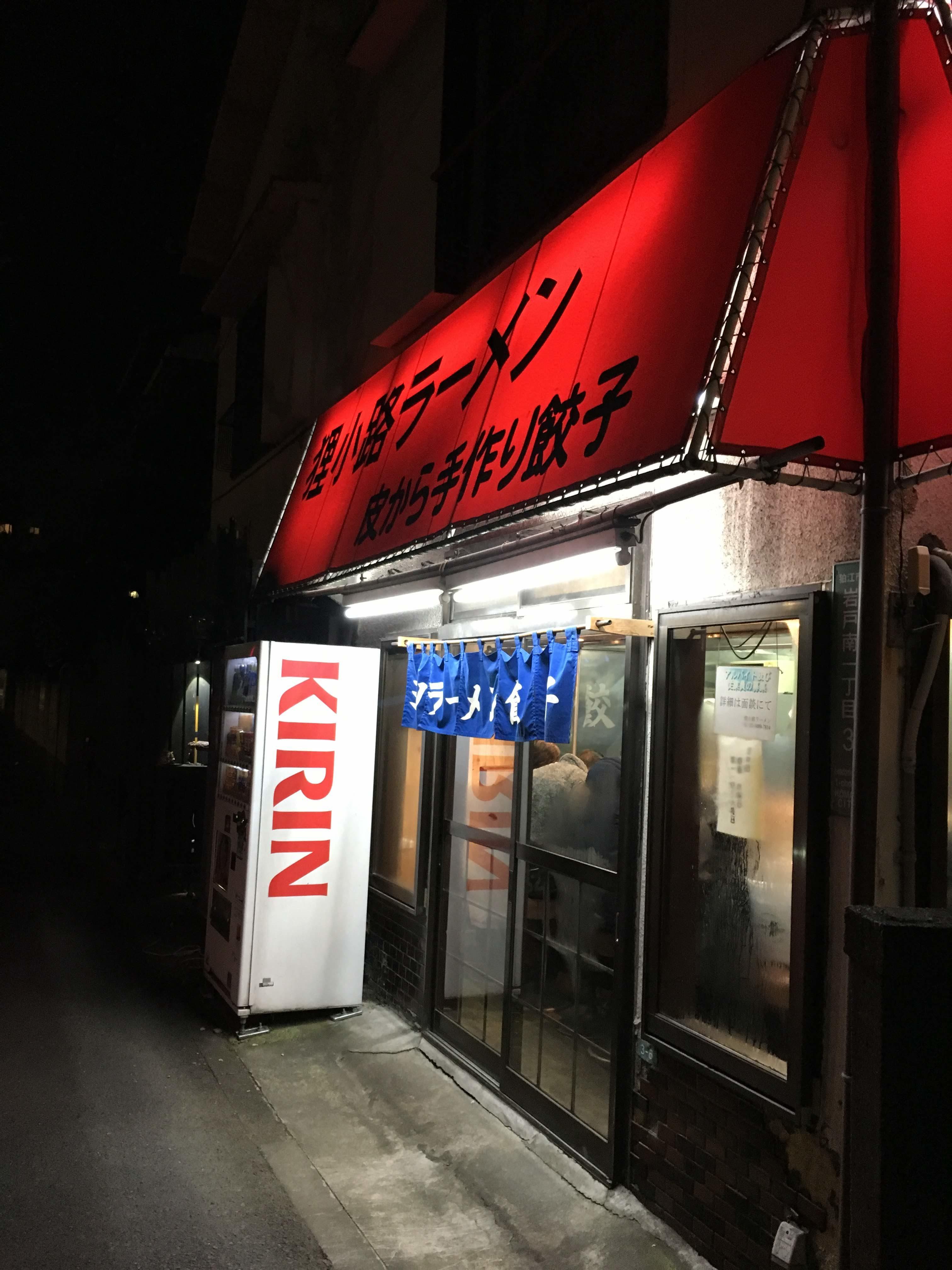 狸小路@狛江 絶品餃子と味噌ラーメンを食べてきた