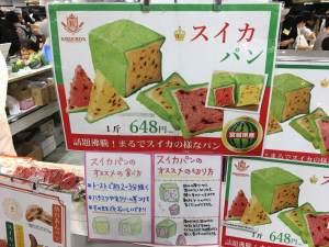 新宿伊勢丹でパンフェス「イセパン」でスイカパンを買ってきた