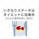 いきなりステーキがダイエットに効果的【FORZA糖質制限12週目】