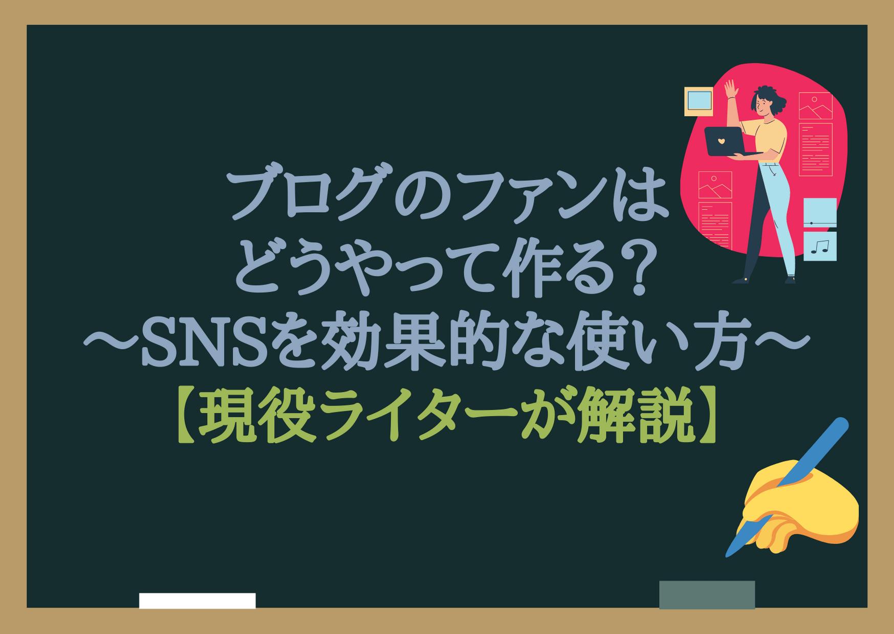ブログのファンはどうやって作るの?効果的なSNSの使い方とは?