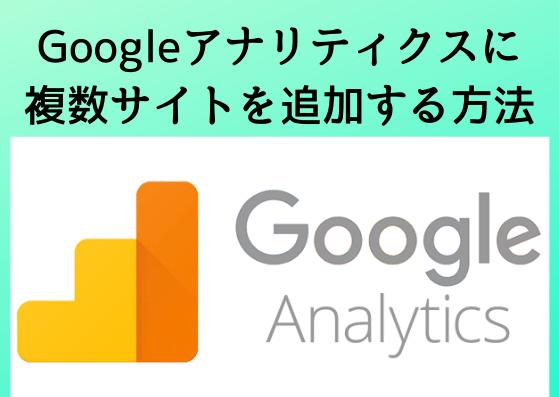 Google アナリティクスにサイトを追加する方法