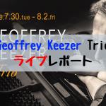 Geoffery Keezer Trio@Cotton Club ライブレポート