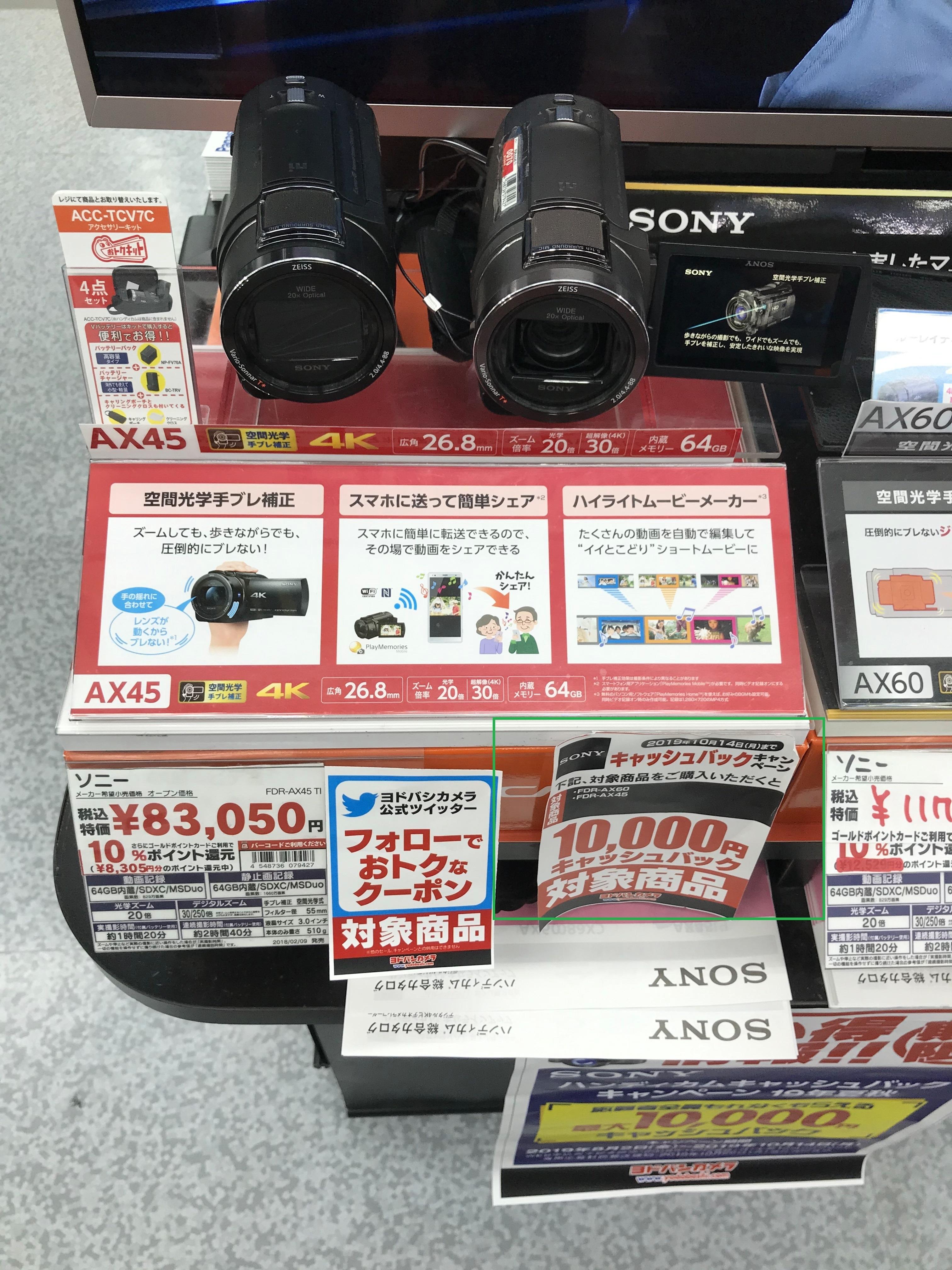 4Kビデオカメラ SONY「FDR-AX45」をお得にヨドバシで購入する方法