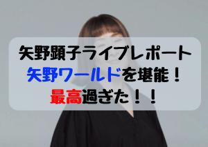 矢野顕子@狛江エコルマホール ライブレポート