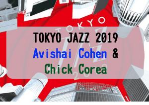 東京JAZZ 2019@NHKホール ライブレポート1日目夜 Avishai Cohen & Chick Corea