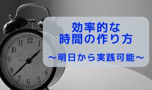 時間がないのは言い訳?忙しくても時間を作る方法【明日から実践可能】
