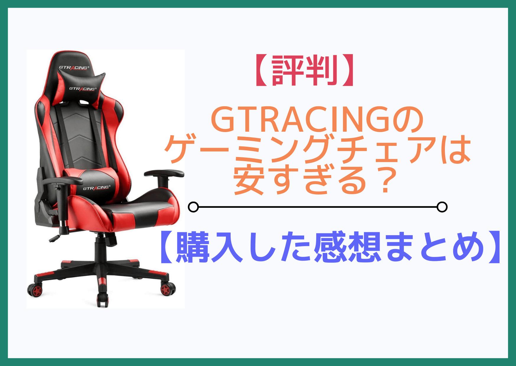 【評判】GTRACINGのゲーミングチェアは安すぎ?【買った感想まとめ】