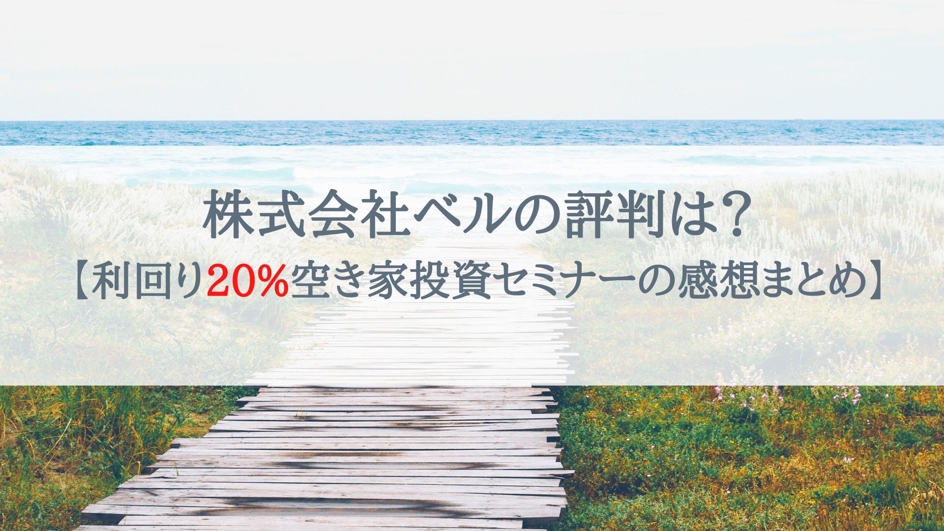 株式会社ベルの評判は?【利回り20%空き家投資セミナーの感想まとめ】