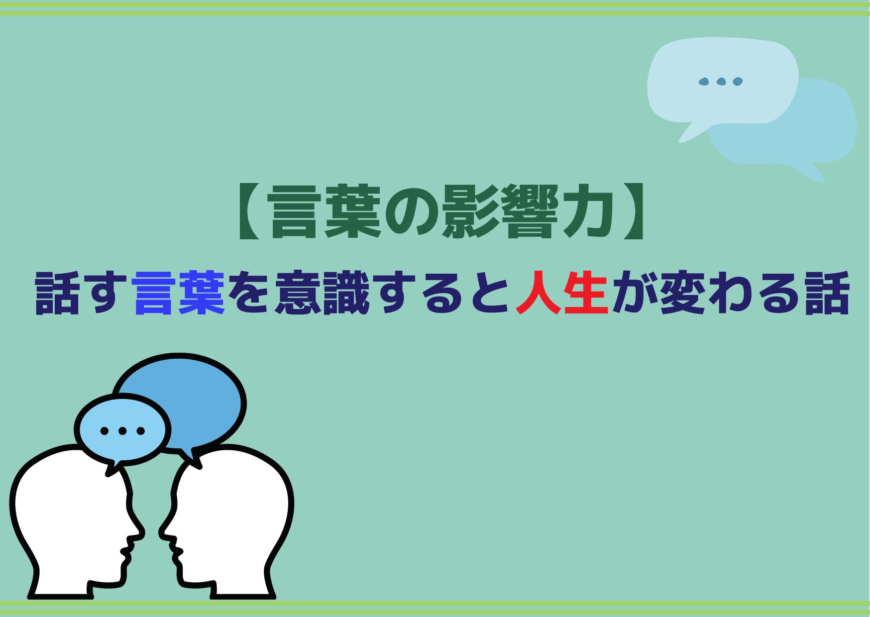 成功する言葉の使い方【話す言葉を意識すると人生が変わる話】