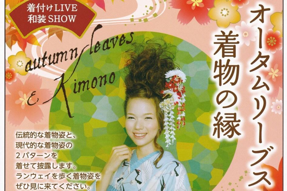kimono-show