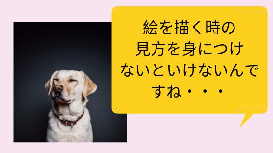 絵を描く時の見方を身につけないといけないんですねの文字と犬の画像