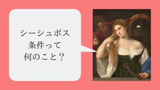 シーシュポス条件って何のこと?文字画像