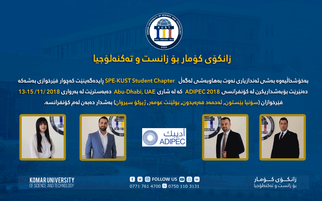KUST Students participate in the ADIPEC 2018 conference