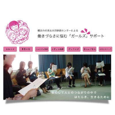 若年女性支援サイト webサイト