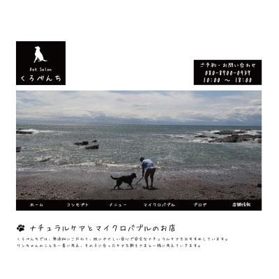 Dog Salon くろべんち webサイト