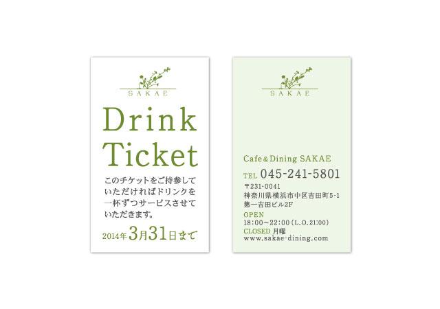 sakae_ticket02