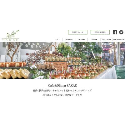 Cafe&Dining SAKAE webサイトリニューアル