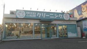 小松屋クリーニング滝ノ水店