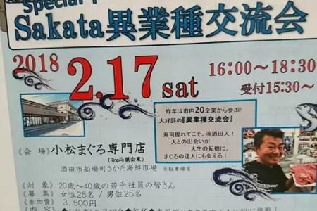 2月17(土曜日)16:00〜18:30