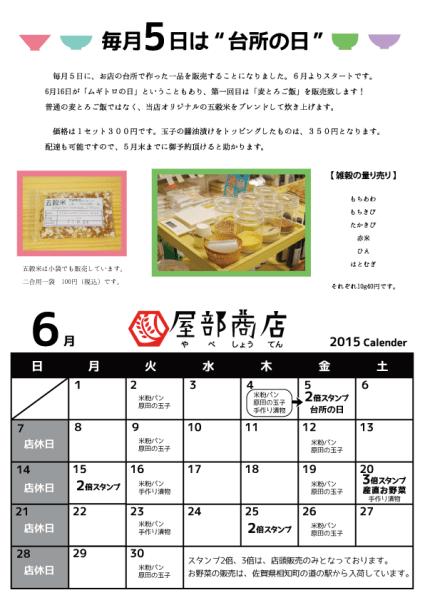 営業カレンダー 2015年6月
