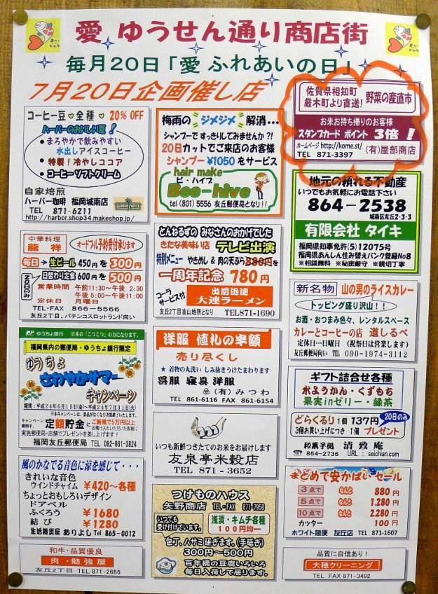 20日の各店の催し物 2012年7月20日