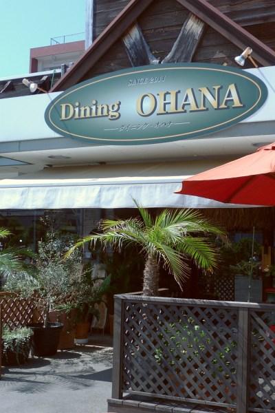 Dining OHANA