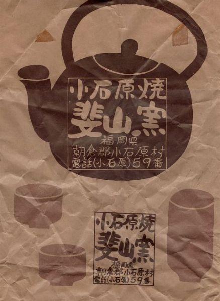 斐山窯包装紙(1970年代) (2)