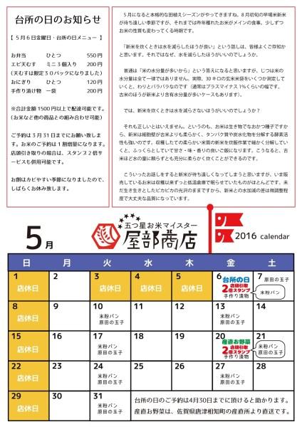 営業カレンダー 2016年5月