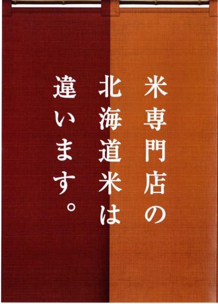 米専門店の北海道米01