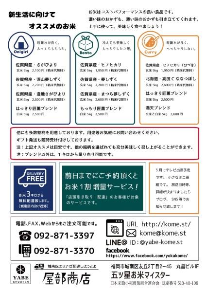配布用カレンダー(ウラ) 2016年3月
