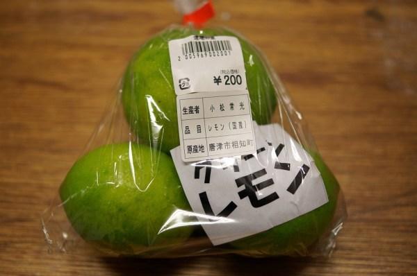 佐賀県相知産レモン