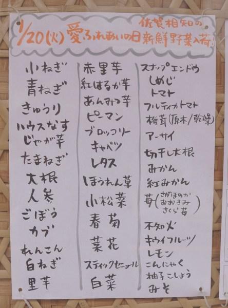 産直お野菜 2015-01