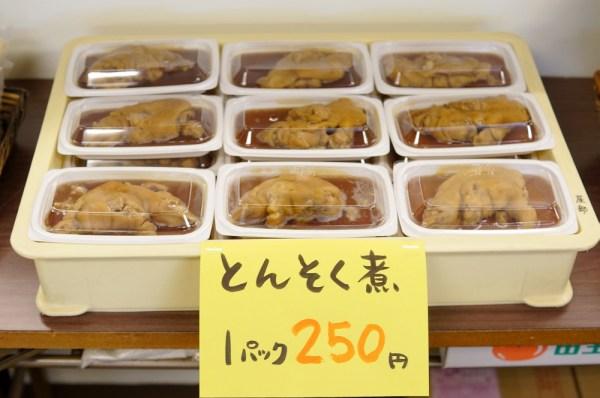 豚足 250円