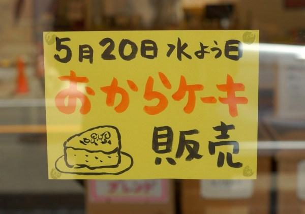 おからケーキ告知 2015年5月