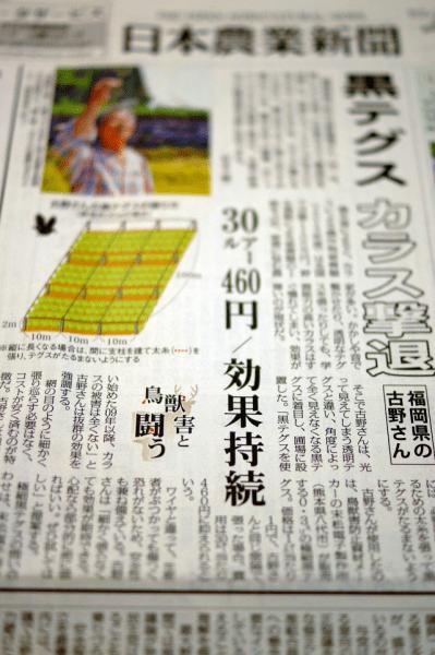 農業新聞 古野さん 黒テグス