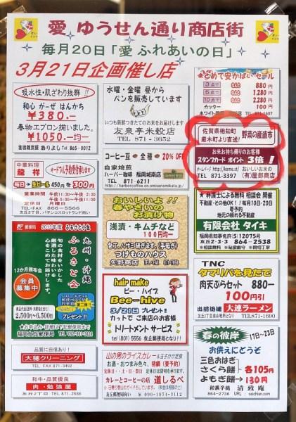 愛ゆうせんの日 2013年3月