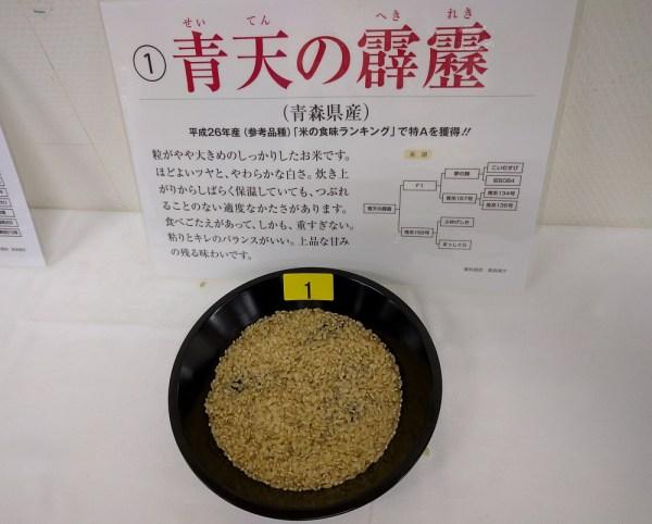 青天の霹靂 玄米