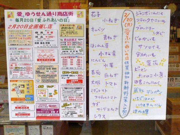 産直お野菜のPOPの写真 2012年2月20日