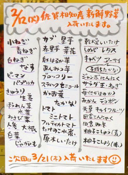 産直お野菜 2013年2月