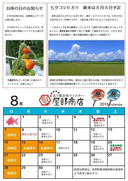 営業カレンダーオモテ 2016年8月