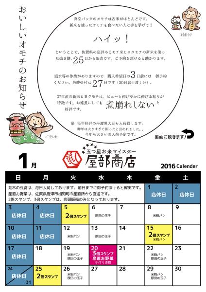 配布用カレンダー(ひな形)