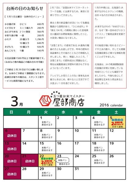 配布用カレンダー(オモテ) 2016年3月