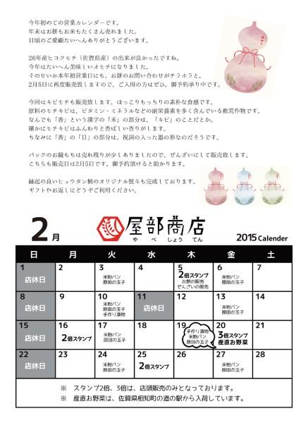 配布用カレンダー 2015年2月(ブログ用)
