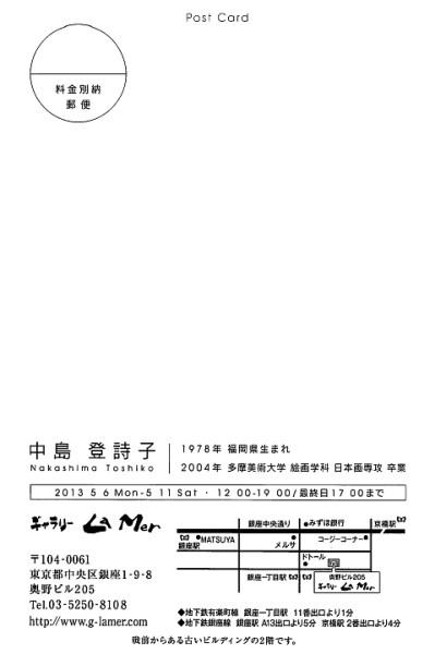 中島トシコ個展2013