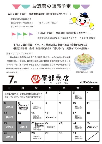 配布用カレンダー 2015年7月 - コピー