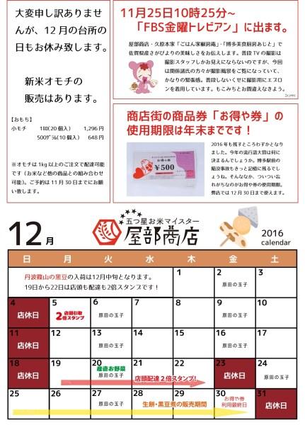 営業カレンダー2016年12月版オモテ