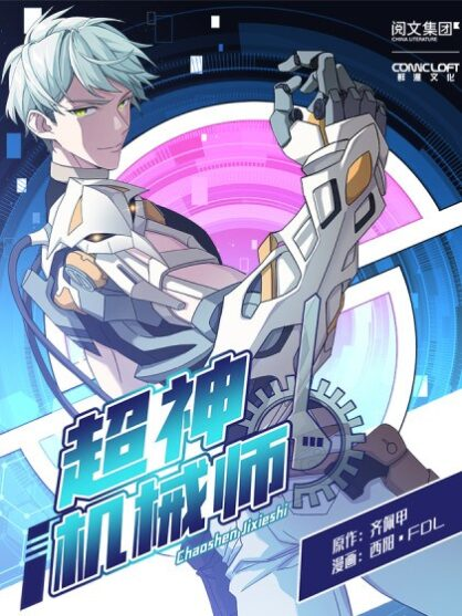 Super Mechanic (The Legendary Mechanic)