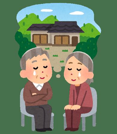 家に帰りたい老夫婦
