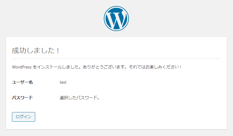 WordPressのインストールは完了